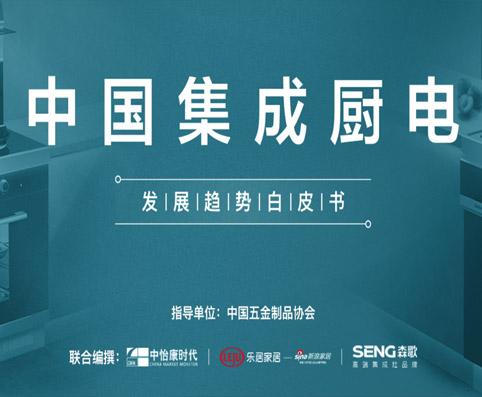 中国集成厨电发展白皮书