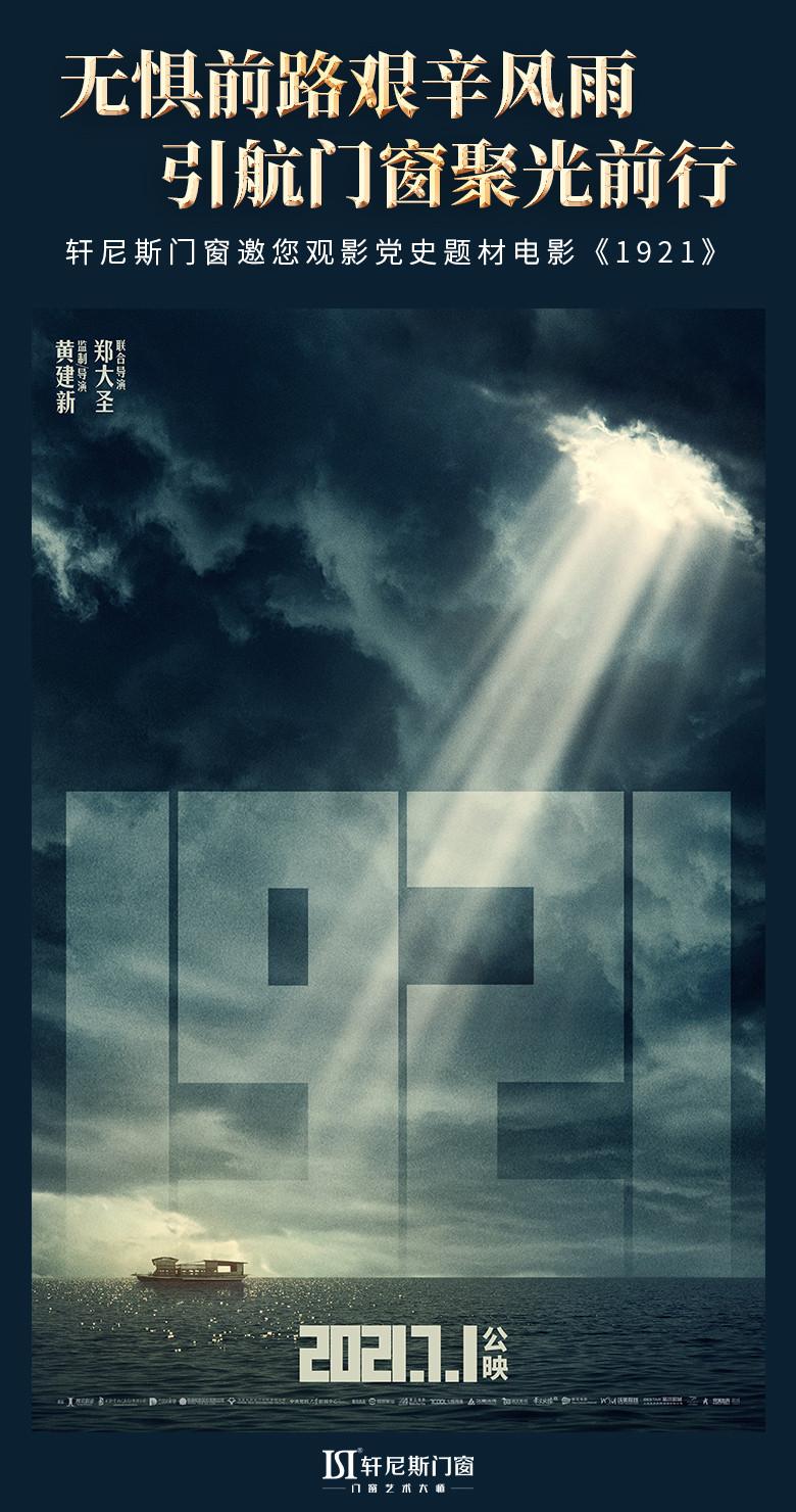 航天品質,時代精神丨軒尼斯門窗邀您觀影《1921》共賀建黨百年
