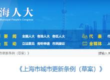 """上海市城市更新条例草案:""""留改拆""""并举、浦东新区特别规定"""