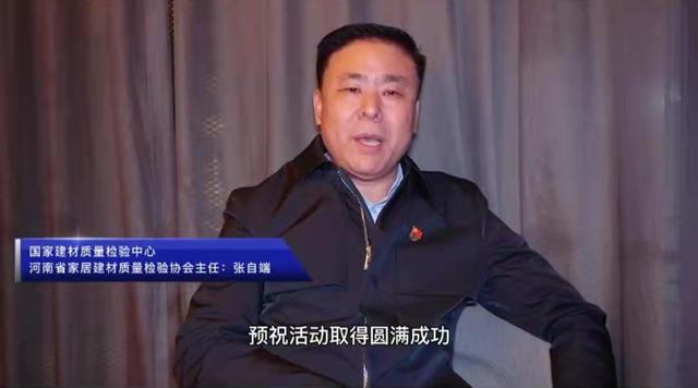 国家建材质量监督检验中心副主任/河南省家居建材质量检验协会秘书长张自端先生