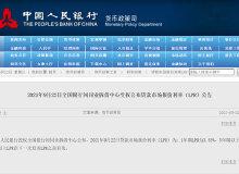 """LPR连续17个月不变 上海房贷实行""""三价就低""""原则"""