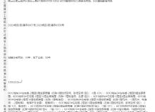 北京恒大上河院获预售许可预告|拿证速递