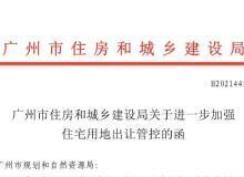 重磅!广州土拍规则大变!无房家庭可优先选房