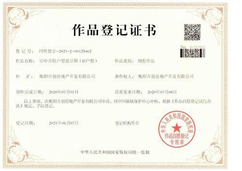 """衡阳县2021年""""安全生产月"""""""