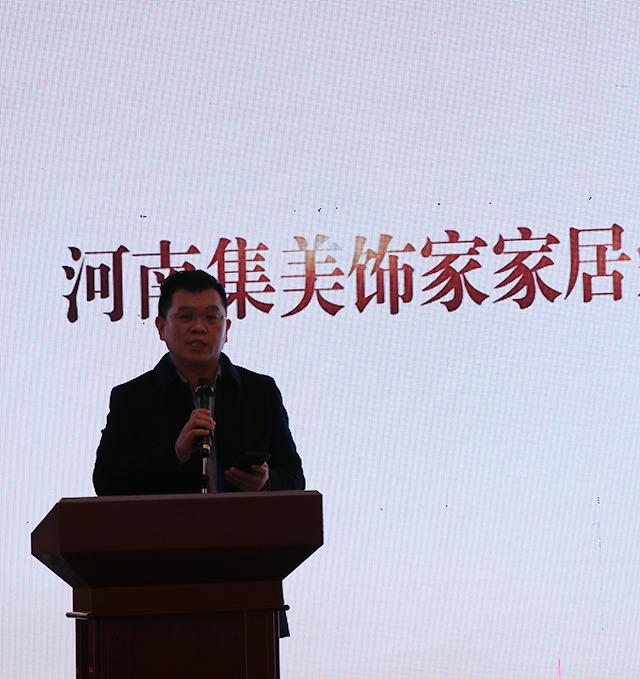 濮阳集美饰家家居装饰有限公司总经理曹伟先生致辞