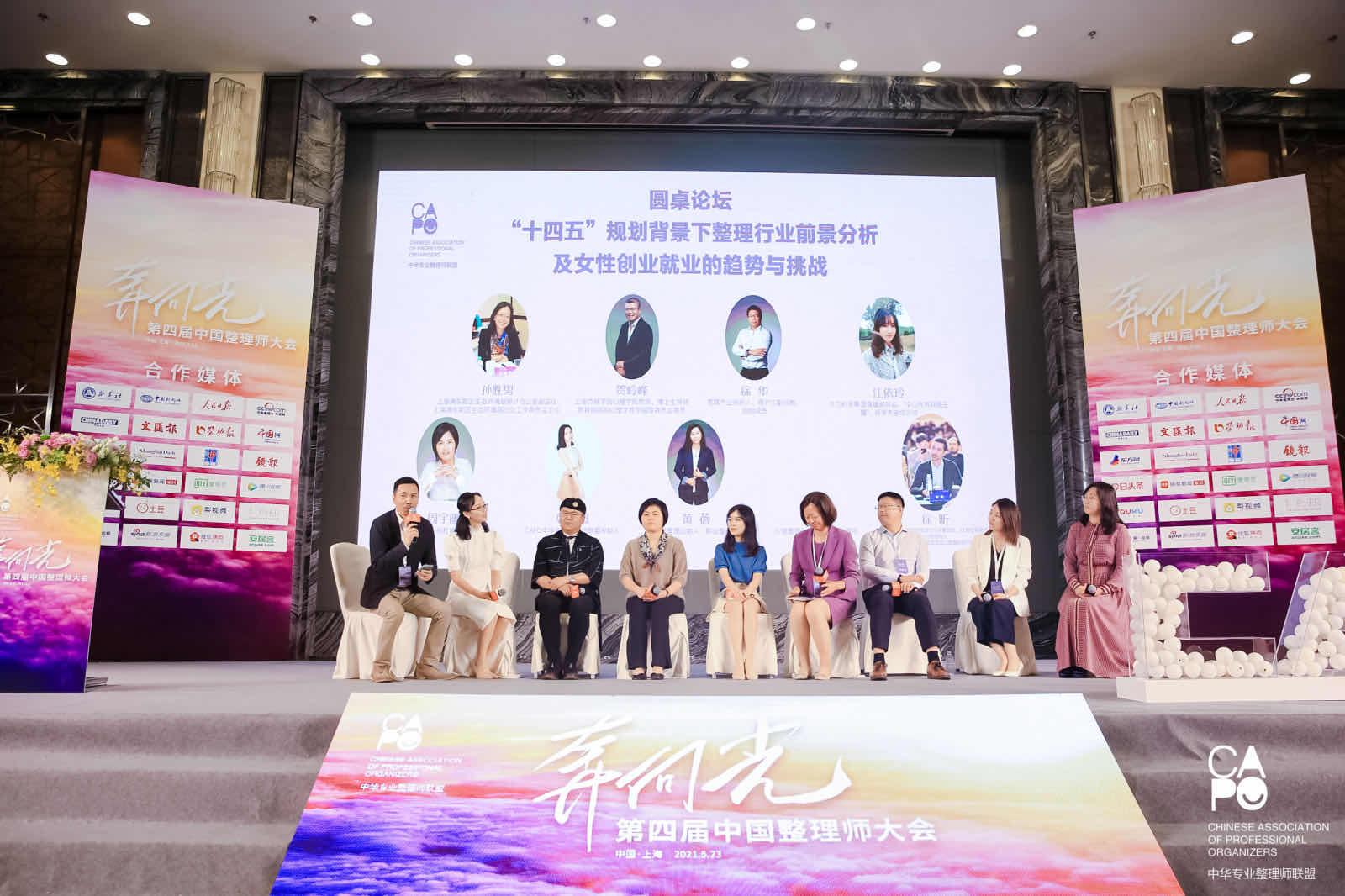 """""""奔向光"""" 第四届中国整理师大会上海成功召开"""