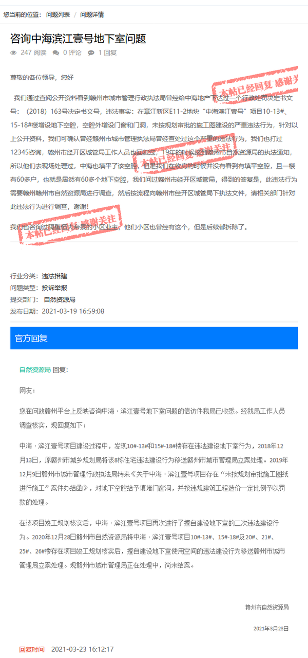 咨询中海滨江壹号地下室问题