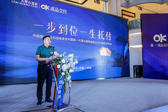 河南省家居建材质检协会主任张自端