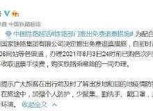 针对8月23日24时前购买的车票 铁路部门推出免费退票措施