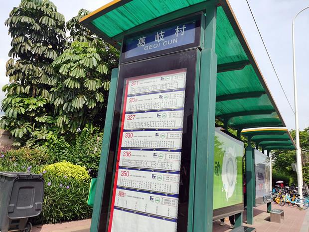 葛岐村公交站