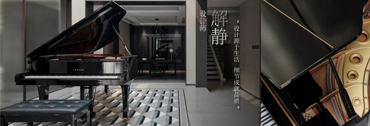 首发 | 解静 / 700㎡私人宅院 黑白键与变奏曲的高级美