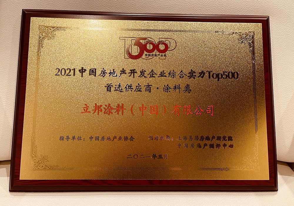 立邦获评2021中国房地产开发企业综合实力Top500首选涂料类供应商