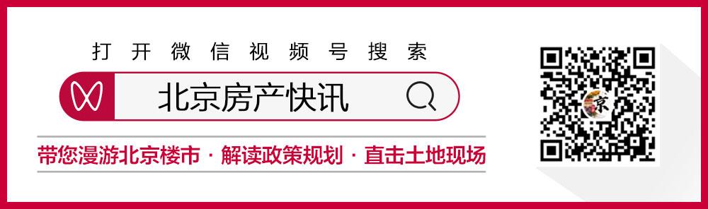 首付45万起,享北京低密洋房