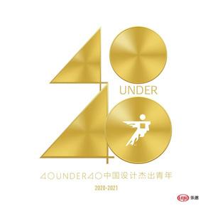 2020年度荣誉 | 陈阳获40 UNDER 40 中国(沈阳)设计杰出青年
