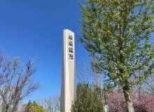 880万起,温榆河旁见未来【北京有景致·河景】