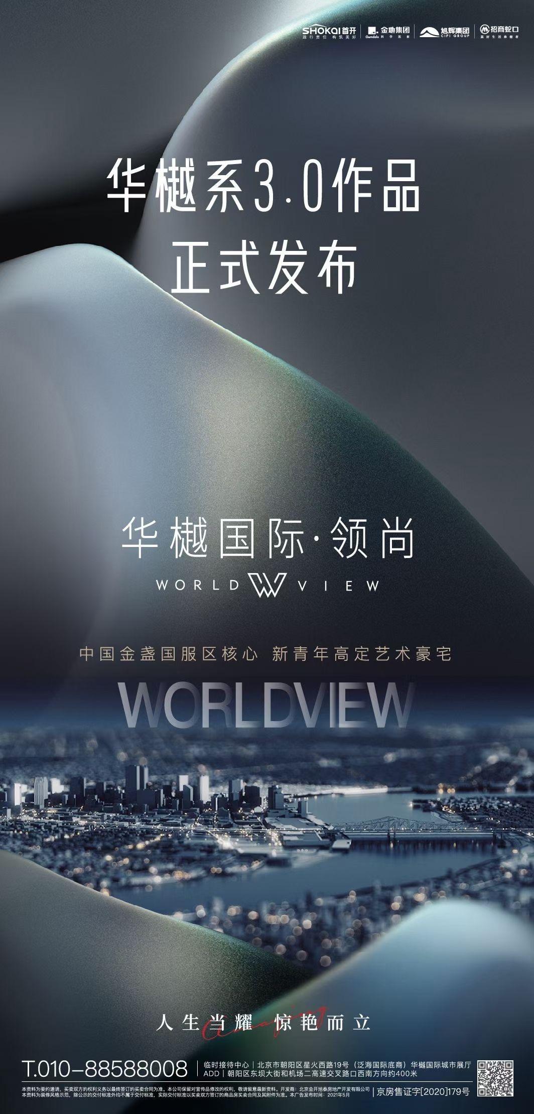 5月第二周北京楼市成交升温