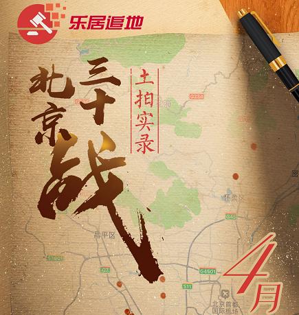 专题丨北京三十战——土拍实录