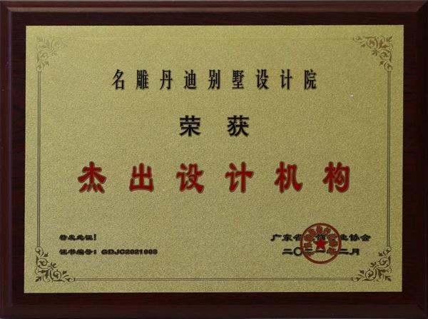 名雕丹迪·杰出设计机构奖