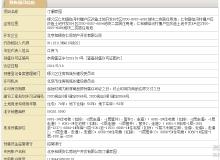 龙湖·云河砚获预售许可证 单价约3.8万/㎡起   拿证速递