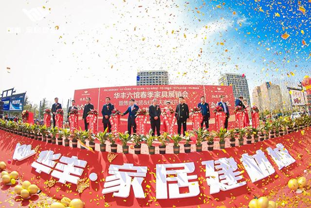 华丰2021春季家具展盛大开幕