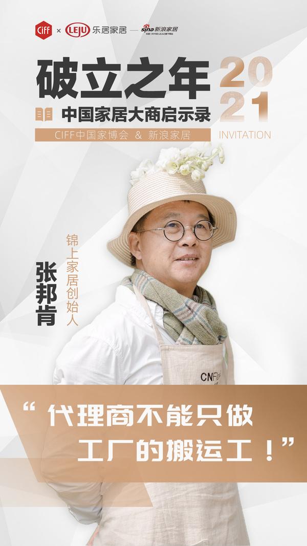 广州锦上家居创始人张邦肯