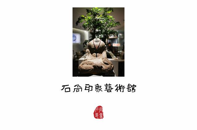 石艺合璧 全新纪元——石尚印象艺术馆开业