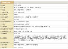 熙湖悦著获预售许可证 拟售价约3.7万/平 拿证速递