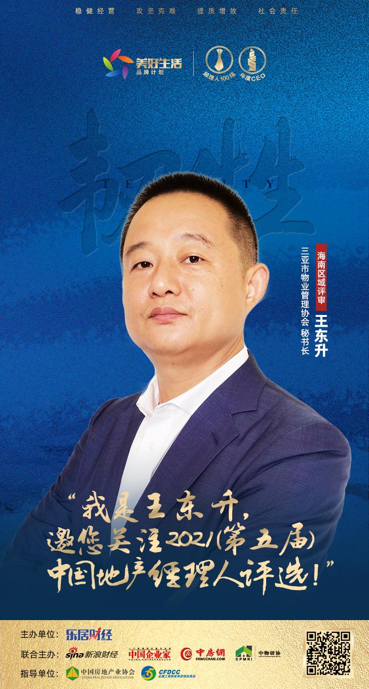 三亚市物业管理协会秘书长 王东升