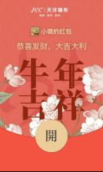 东方雅韵·国潮经典|JCC独幅刺绣开启吉祥牛年