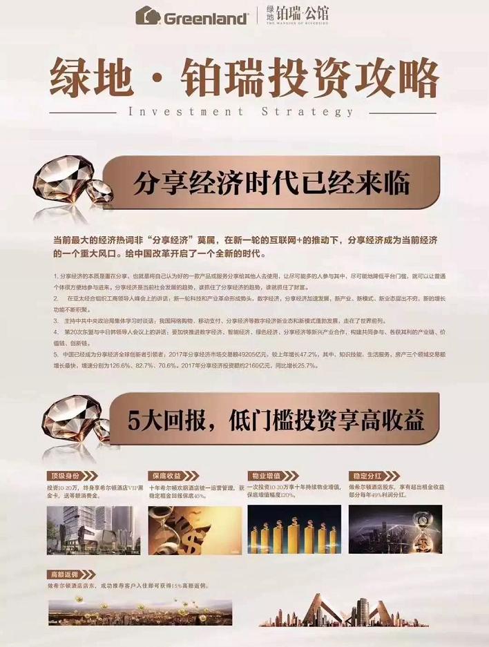 绿地铂瑞公馆宣传广告