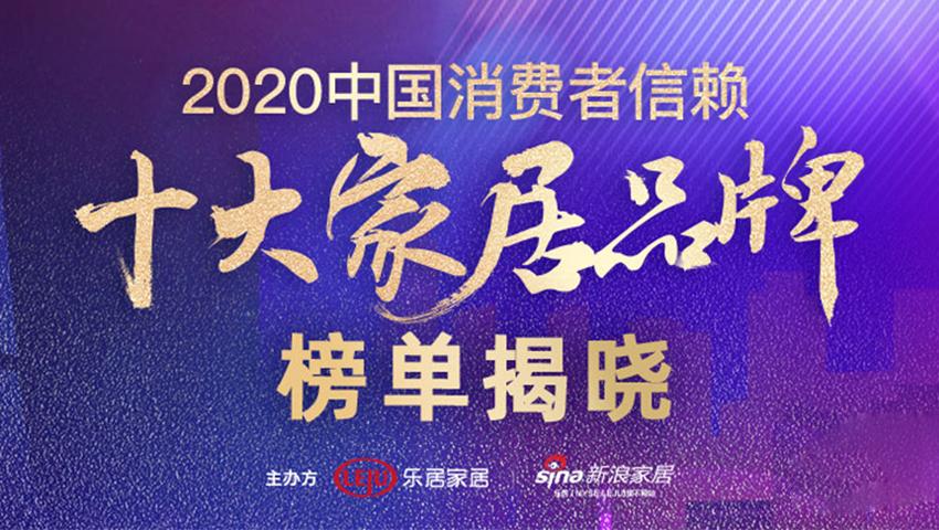 「2020中国消费者信赖十大家居品牌」榜单揭晓