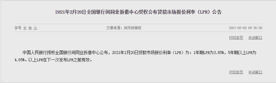 截图来源:中国人民银行