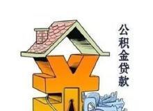 住房公积金制度有哪些 有什么特点