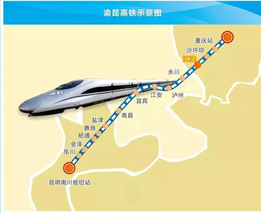 渝昆高铁能否在曲靖设站点?云南省发展改革委回应