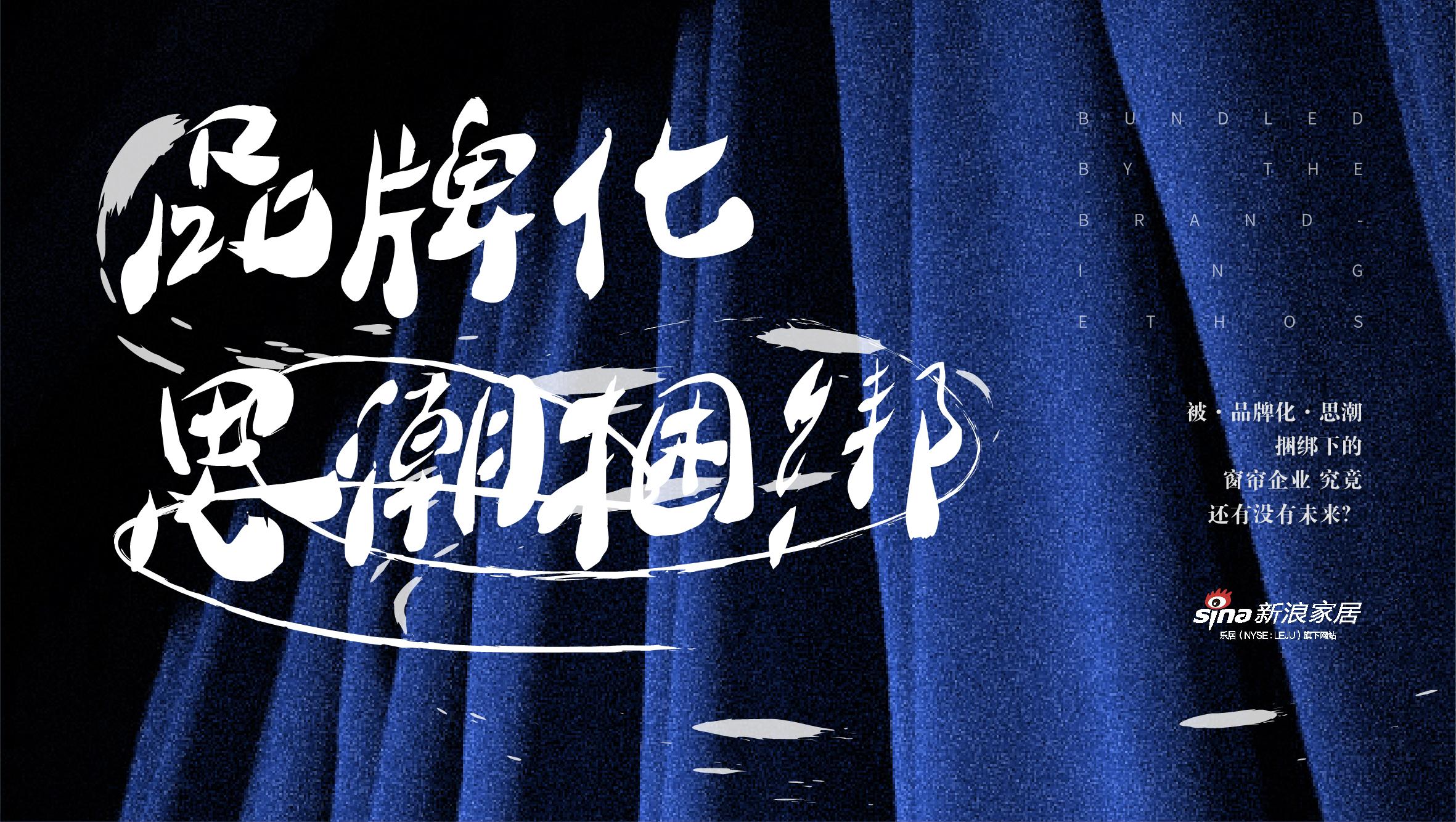 4月观察系列 | 品牌化捆绑下的窗帘行业还有没有未来