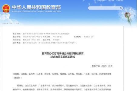 上海、深圳、成都等12地被设立为教育部基础教育综合改革实验区
