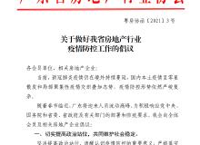 广东房协发布《关于做好我省房地产行业疫情防控工作》倡议