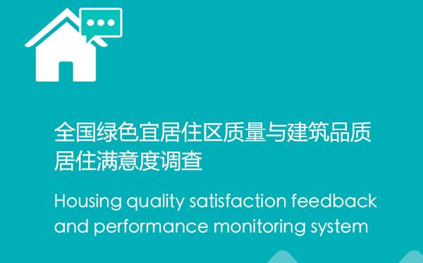 全国绿色宜居住区质量与建筑品质居住满意度调查