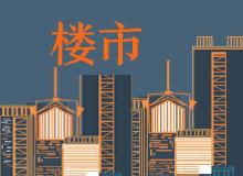 4月70城房价出炉! 桂林新房环涨0.4% 同涨1.8%