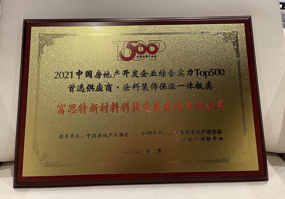 富思特获评2021中国房地产开辟企业综合实力Top