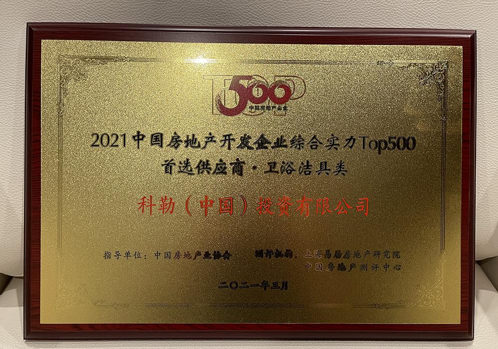 科勒中国入围2021年中乐虎国际登录国房地产开辟企业综合实力