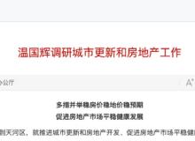 广州市长调研城市更新:要加强系统谋划、提高整体效能!