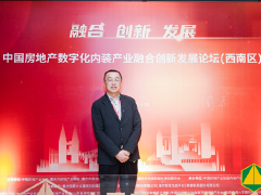 劉東衛參加融合創新發展論壇