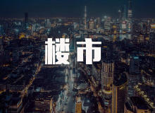 从严调控!上海发布新政:离异3年内购房,按离异前家庭总套数
