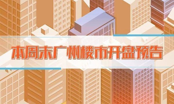 开盘快讯|国庆前夕仅2盘有动作!佳源印象本周开放销售中心