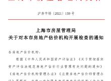 上海房管局:开展对房地产估价机构检查