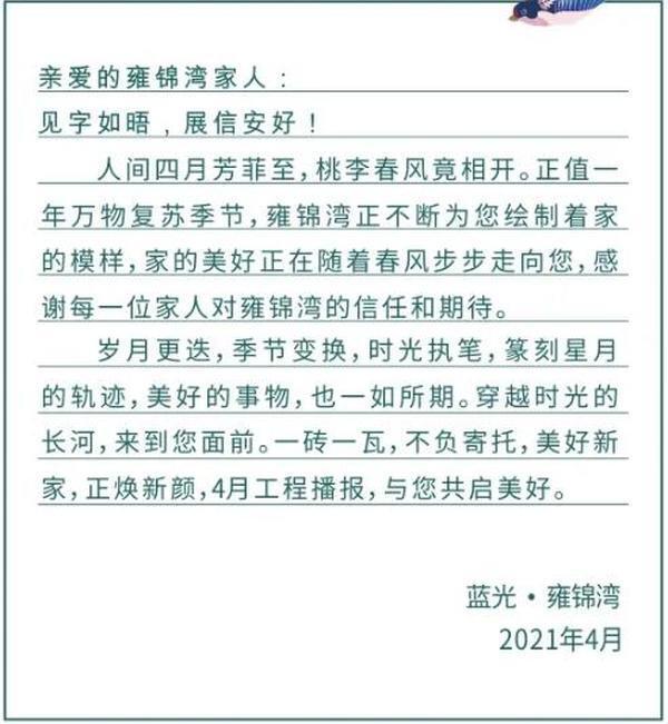 雍锦湾四月份工程进度