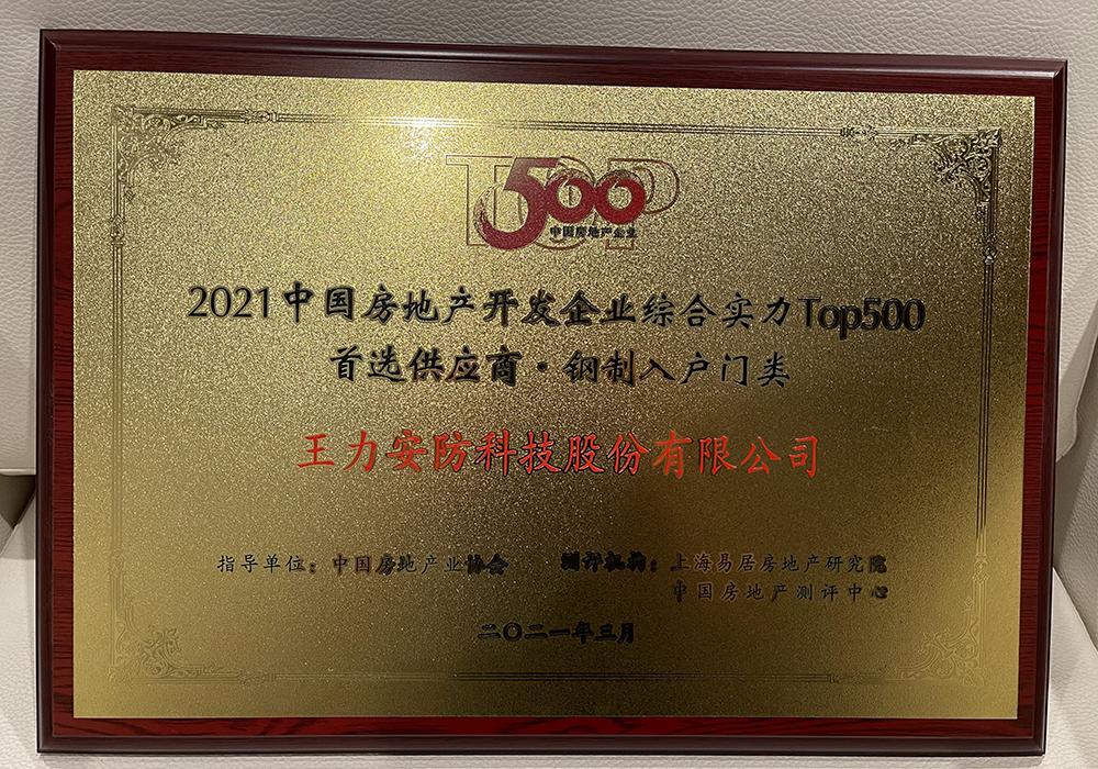王力安防入围2021年中国房地产开辟企业综合实力