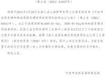撤回!5月27日拍出的中駿寧南新城地塊中止交易!