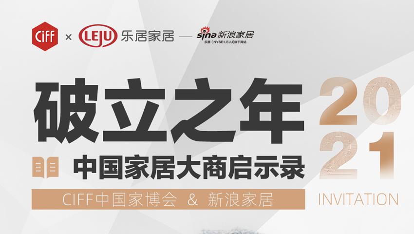 《破立之年:中国家居大商启示录2021》